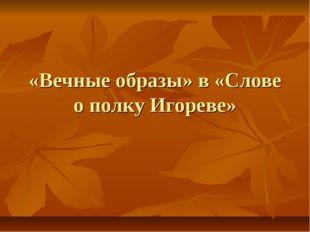 «Вечные образы» в «Слове о полку Игореве»