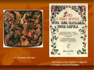 И. Голиков «Битва» Обложка-титул первого издания «Слова о полку Игореве»