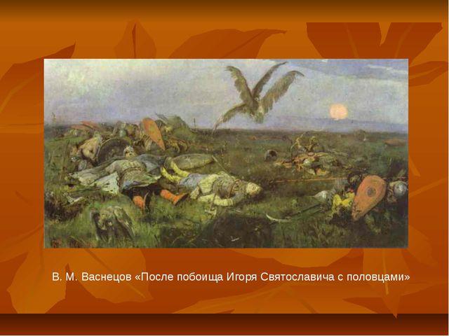 В. М. Васнецов «После побоища Игоря Святославича с половцами»