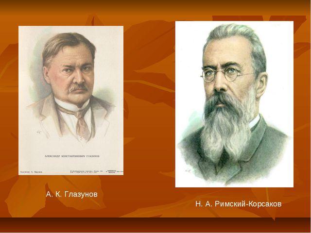 А. К. Глазунов Н. А. Римский-Корсаков