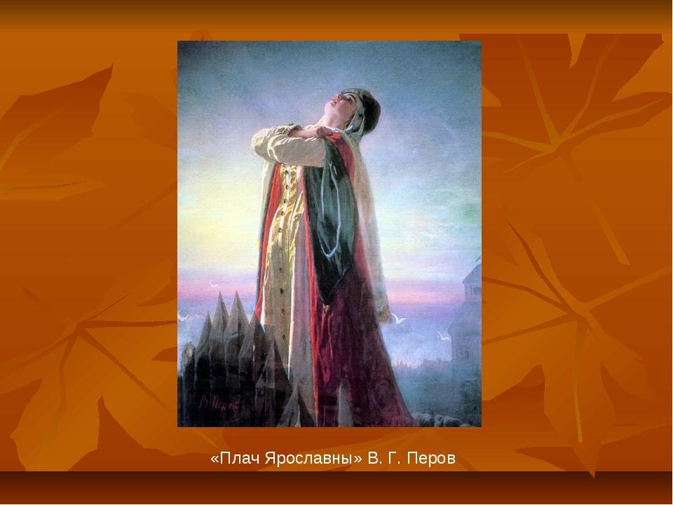 «Плач Ярославны» В. Г. Перов