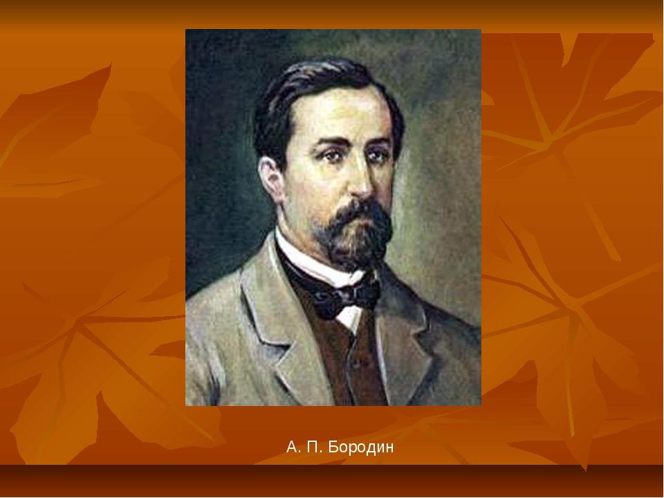 А. П. Бородин