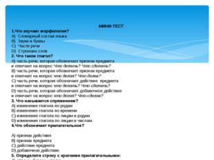 МИНИ-ТЕСТ 1.Что изучает морфология? А) Словарный состав языка В) Звуки и бук