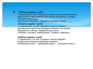 2. (Работа парами: 1 ряд) 1.Упражнение 3, стр.97. Образуйте от данных глаголо