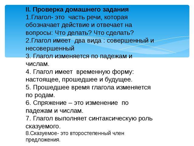 II.Проверка домашнего задания 1.Глагол- это часть речи, которая обозначает д...