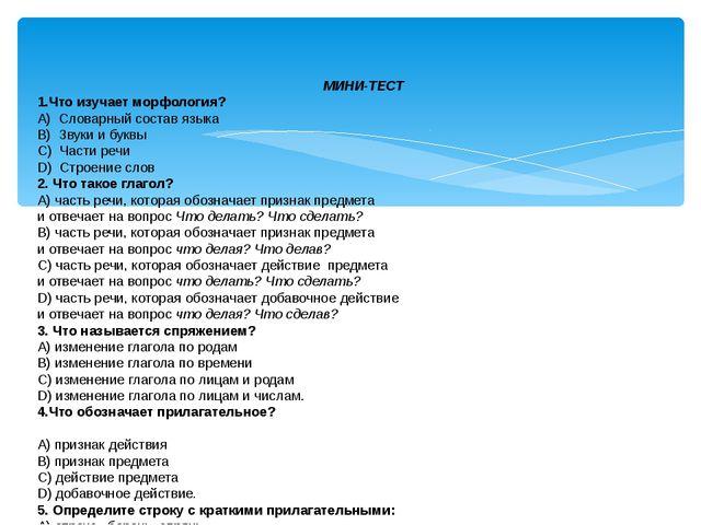 МИНИ-ТЕСТ 1.Что изучает морфология? А) Словарный состав языка В) Звуки и бук...