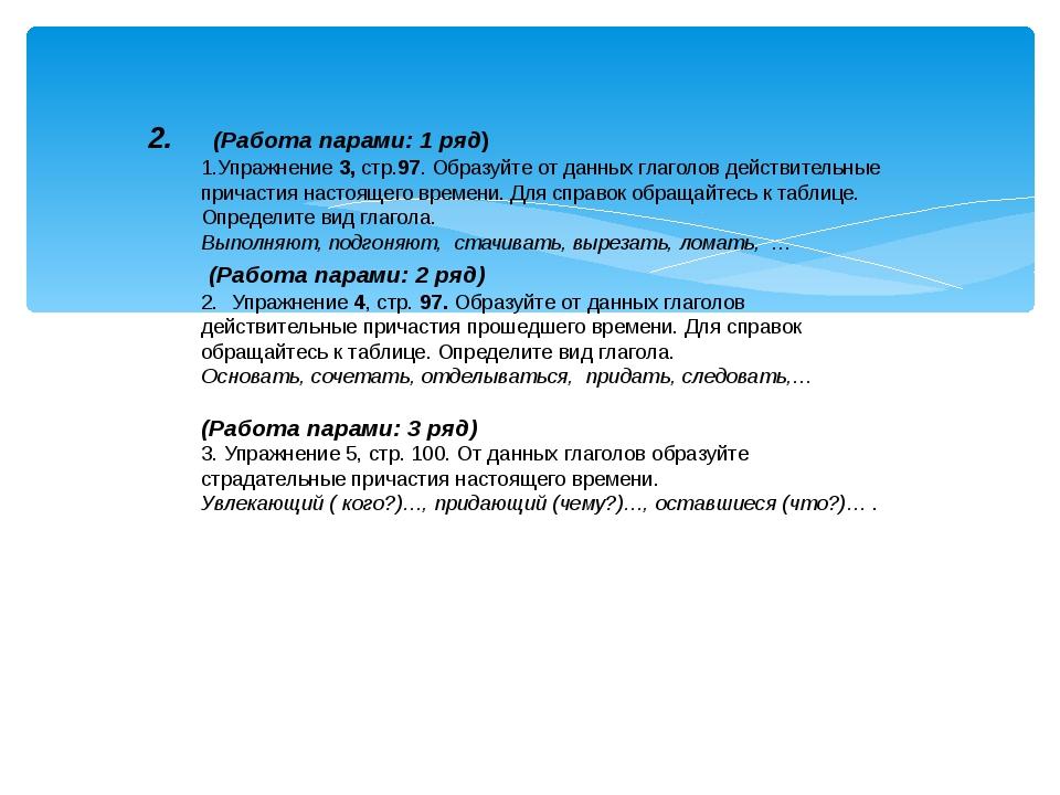 2. (Работа парами: 1 ряд) 1.Упражнение 3, стр.97. Образуйте от данных глаголо...