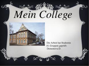 Mein College Die Arbeit hat Studentin 10. Gruppen geprüft: Dementeva D.