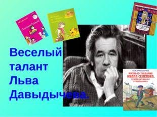 Веселый талант Льва Давыдычева.