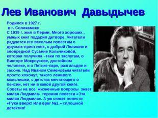 Лев Иванович Давыдычев Родился в 1927 г. в г. Соликамске С 1939 г. жил в Перм