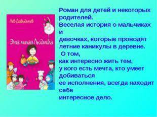 Роман для детей и некоторых родителей. Веселая история о мальчиках и девочках