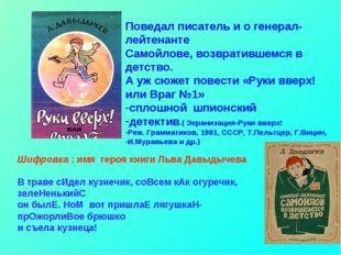 Поведал писатель и о генерал-лейтенанте Самойлове, возвратившемся в детство.