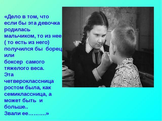 «Дело в том, что если бы эта девочка родилась мальчиком, то из нее ( то есть...