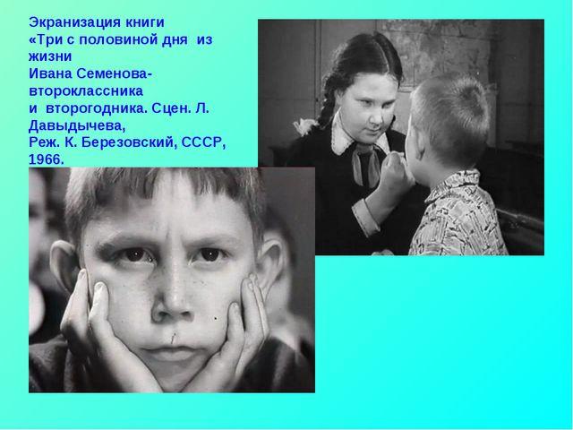 Экранизация книги «Три с половиной дня из жизни Ивана Семенова- второклассник...