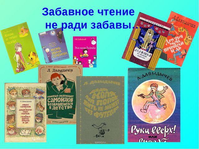 Забавное чтение не ради забавы…