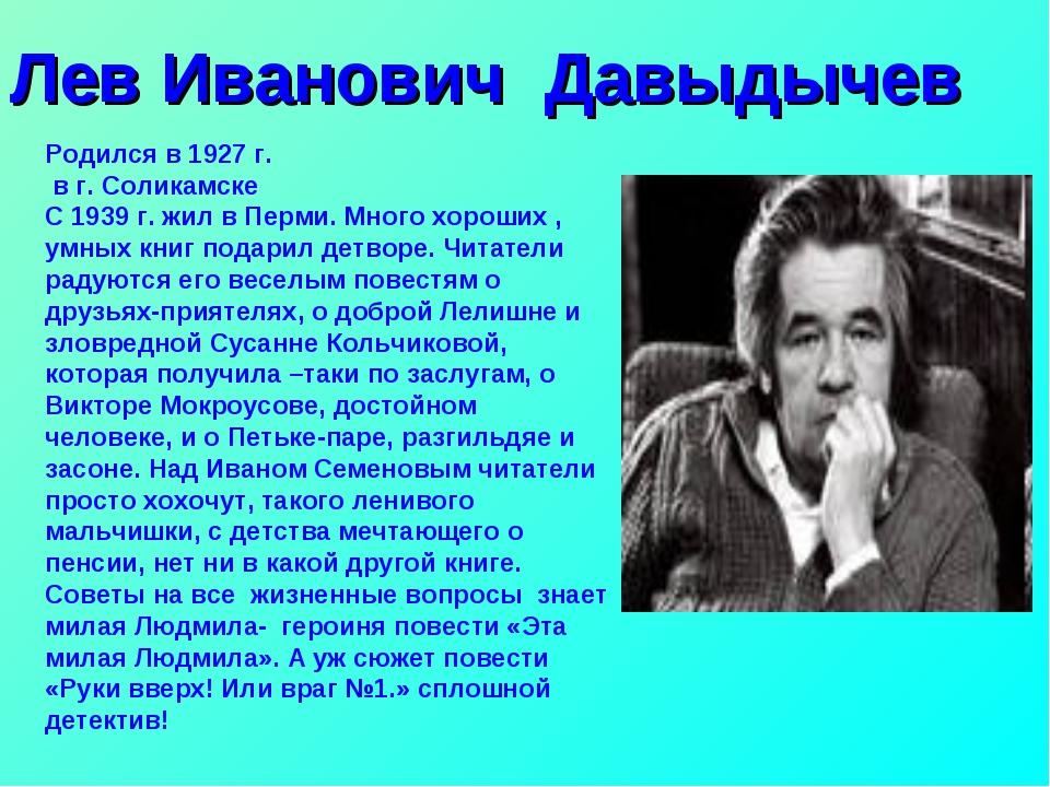 Лев Иванович Давыдычев Родился в 1927 г. в г. Соликамске С 1939 г. жил в Перм...