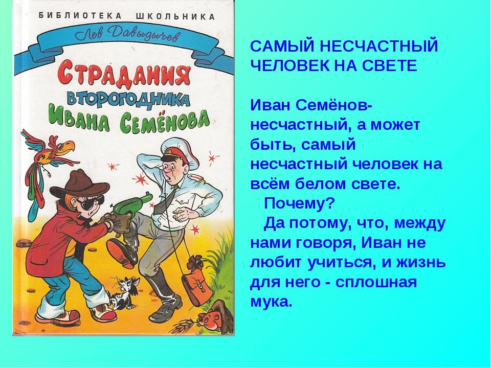 САМЫЙ НЕСЧАСТНЫЙ ЧЕЛОВЕК НА СВЕТЕ Иван Семёнов-несчастный, а может быть, самы...