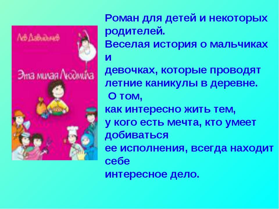 Роман для детей и некоторых родителей. Веселая история о мальчиках и девочках...