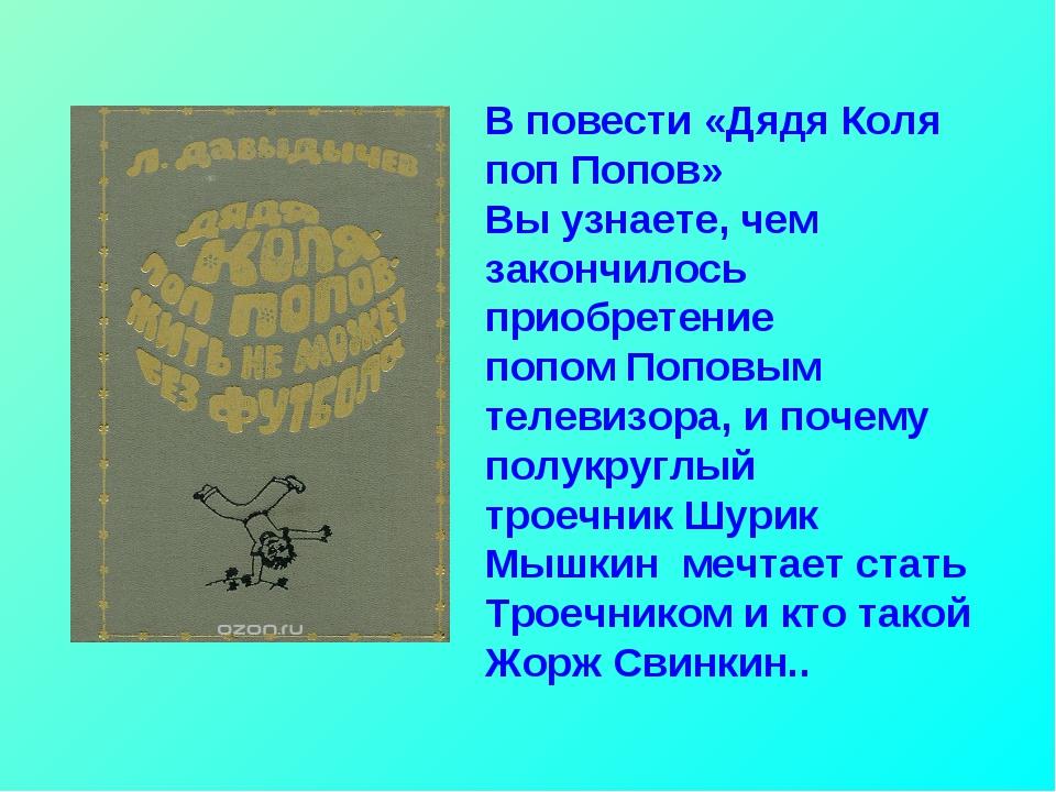 В повести «Дядя Коля поп Попов» Вы узнаете, чем закончилось приобретение попо...