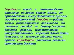 Городец — город в нижегородском Заволжье, на левом берегу Волги. Он принадлеж