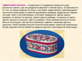 «Цветочная полоса» - сохранилась в Городецком промысле еще с расписных прялок