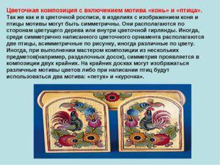 Цветочная композиция с включением мотива «конь» и «птица». Так же как и в цве