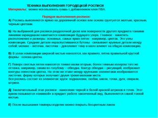 ТЕХНИКА ВЫПОЛНЕНИЯ ГОРОДЕЦКОЙ РОСПИСИ Материалы: можно использовать гуашь с
