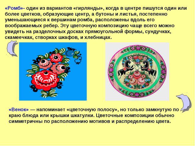 «Ромб»- один из вариантов «гирлянды», когда в центре пишутся один или более ц...