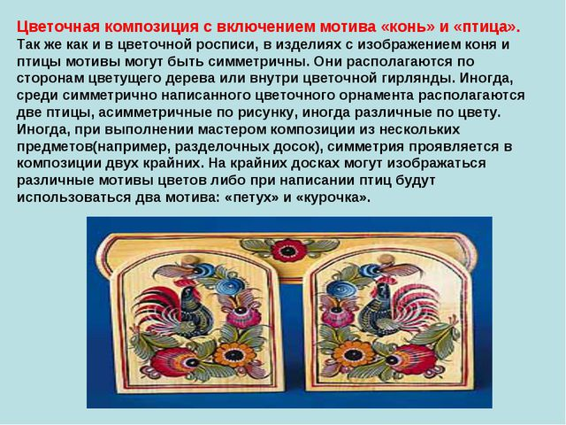 Цветочная композиция с включением мотива «конь» и «птица». Так же как и в цве...