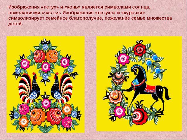 Изображения «петух» и «конь» является символами солнца, пожеланиями счастья....