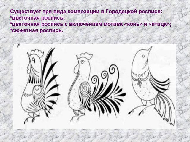 Существует три вида композиции в Городецкой росписи: *цветочная роспись; *цве...