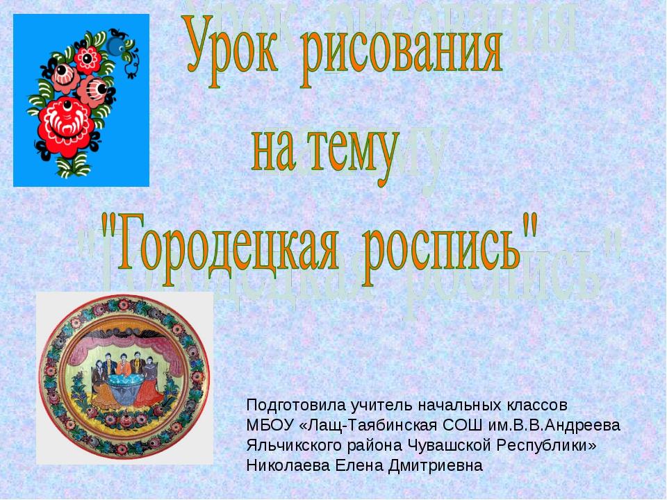 Подготовила учитель начальных классов МБОУ «Лащ-Таябинская СОШ им.В.В.Андреев...