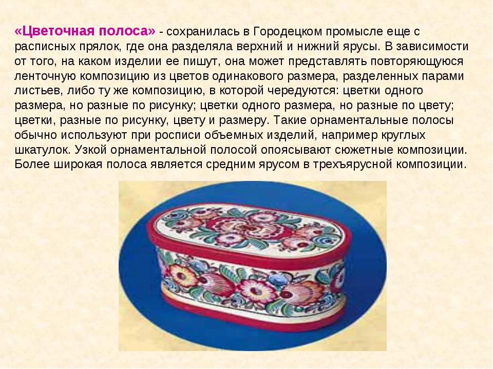 «Цветочная полоса» - сохранилась в Городецком промысле еще с расписных прялок...