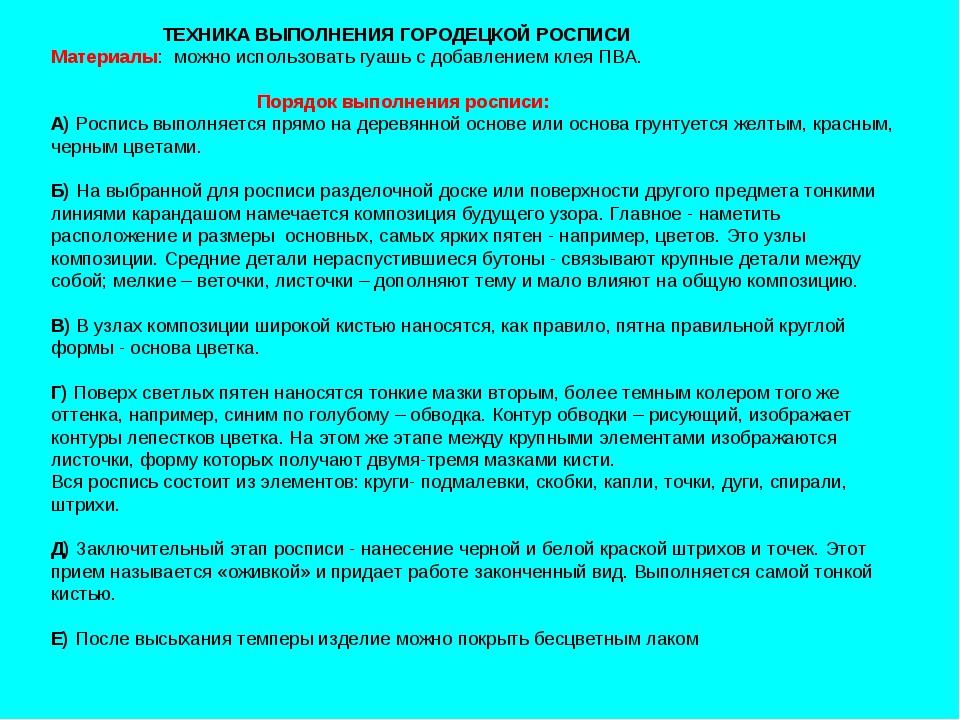 ТЕХНИКА ВЫПОЛНЕНИЯ ГОРОДЕЦКОЙ РОСПИСИ Материалы: можно использовать гуашь с...