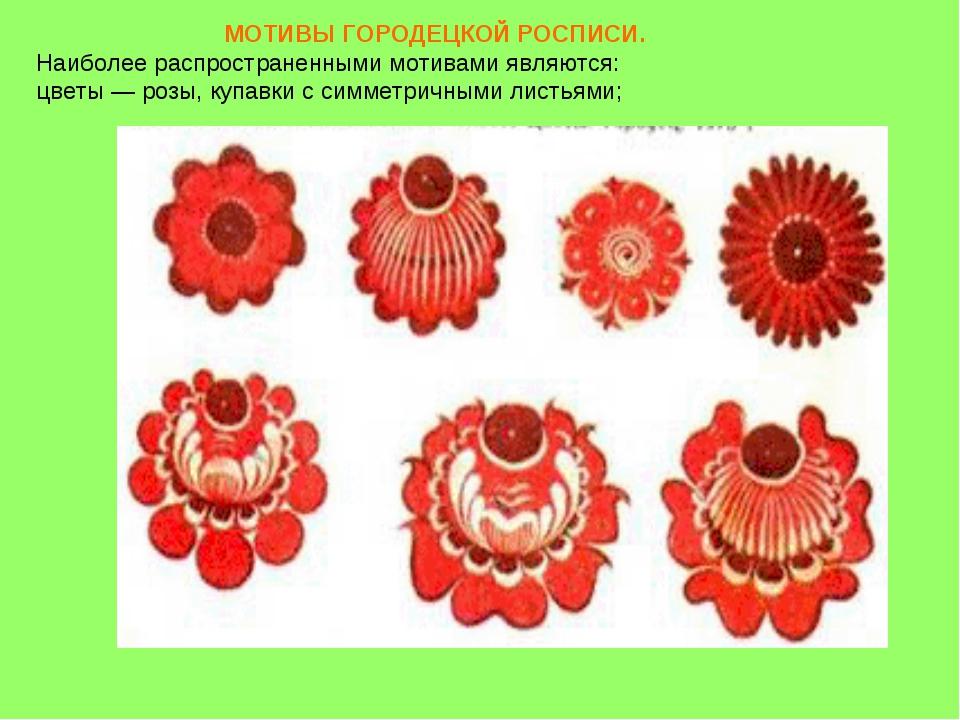 МОТИВЫ ГОРОДЕЦКОЙ РОСПИСИ. Наиболее распространенными мотивами являются: цве...