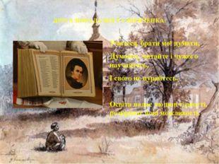 ДРУГА ПОРАДА ВІД Т.Г.ШЕВЧЕНКА: Учитеся, брати мої думати, Думайте, читайте і