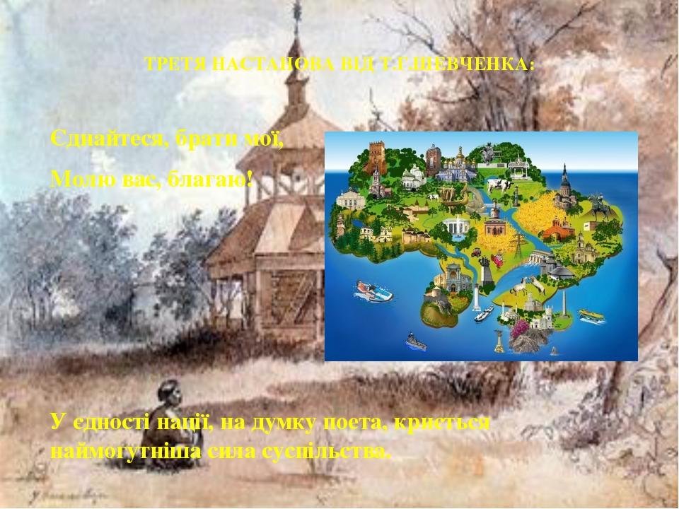 ТРЕТЯ НАСТАНОВА ВІД Т.Г.ШЕВЧЕНКА: Єднайтеся, брати мої, Молю вас, благаю! У є...