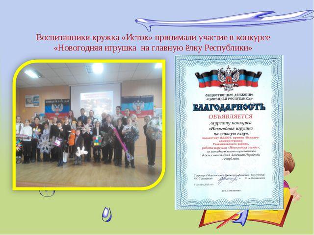 Воспитанники кружка «Исток» принимали участие в конкурсе «Новогодняя игрушка...