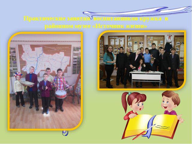 Практические занятия воспитанников кружка в районном музее «Источник жизни»