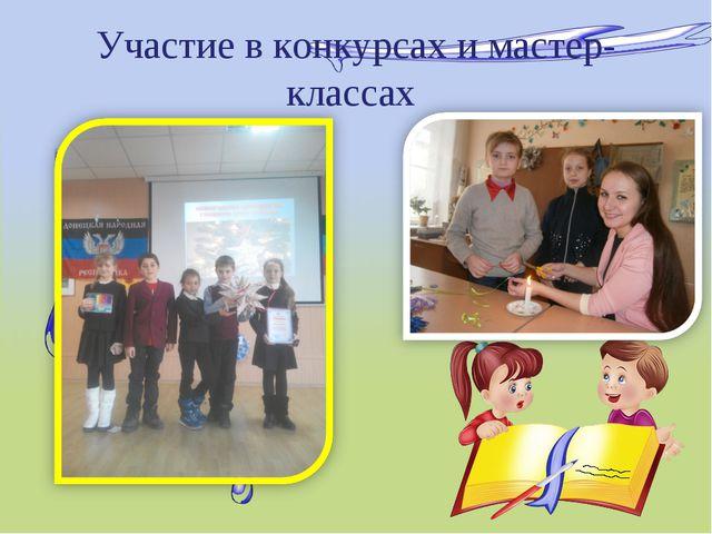 Участие в конкурсах и мастер- классах