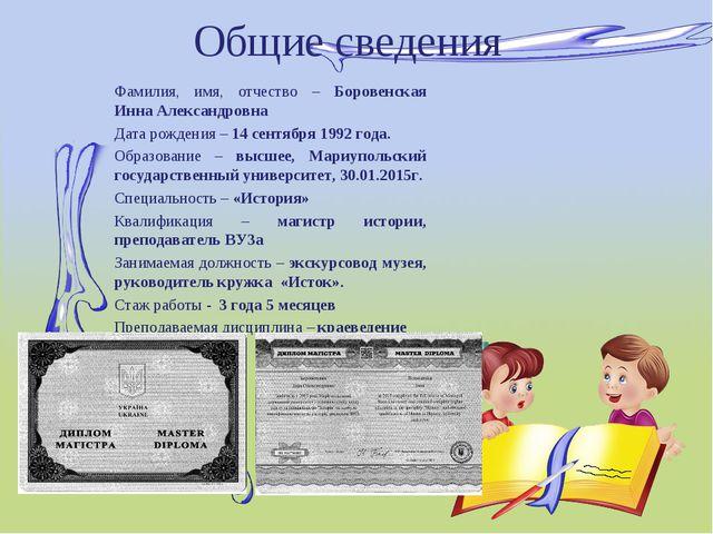 Общие сведения Фамилия, имя, отчество – Боровенская Инна Александровна Дата р...
