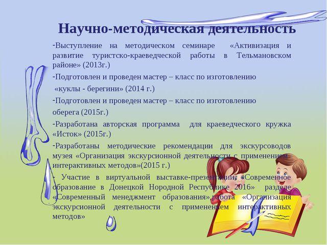 Научно-методическая деятельность Выступление на методическом семинаре «Активи...