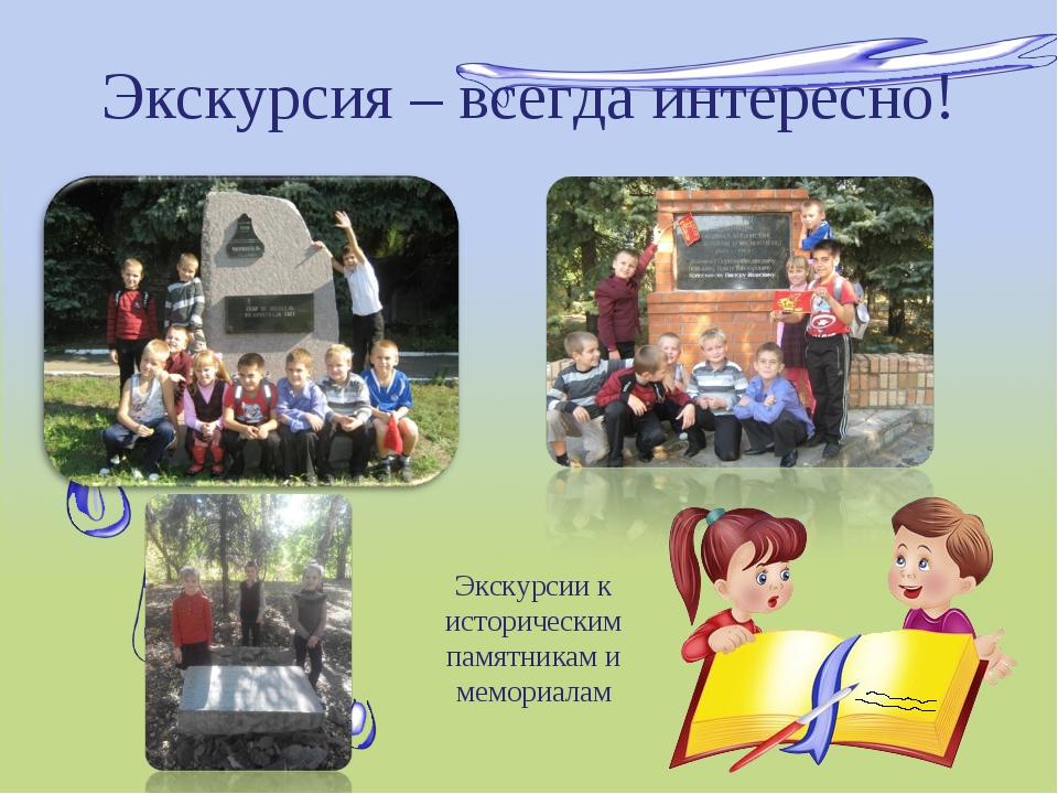 Экскурсия – всегда интересно! Экскурсии к историческим памятникам и мемориалам