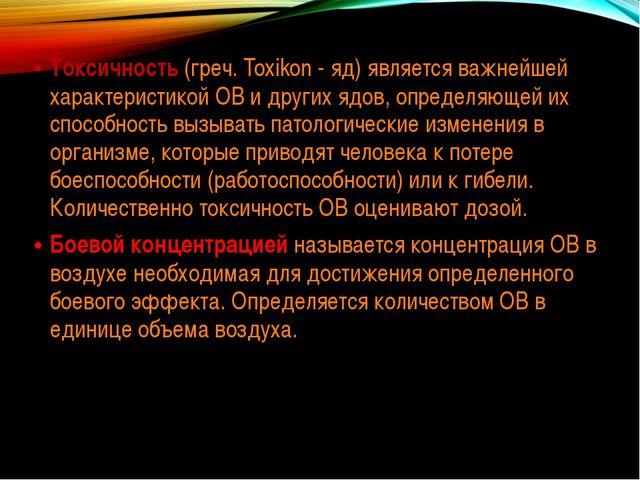 Токсичность (греч. Toxikon - яд) является важнейшей характеристикой ОВ и друг...