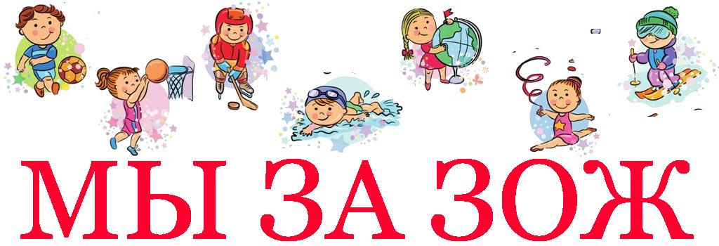 http://dou-borovichok.ru/wp-content/uploads/2015/03/%D0%BC%D1%8B-%D0%B7%D0%B0-%D0%B7%D0%BE%D0%B6.png