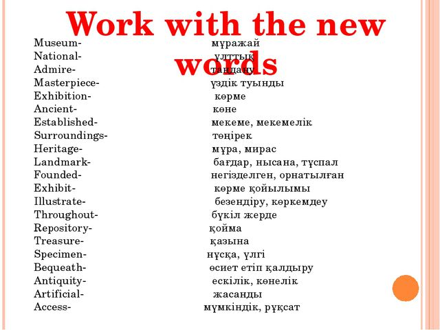 Work with the new words Museum- мұражай National- ұлттық Admire- таңдану Mast...
