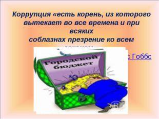Коррупция «есть корень, из которого вытекает во все времена и при всяких собл