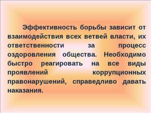 Эффективность борьбы зависит от взаимодействия всех ветвей власти, их ответ