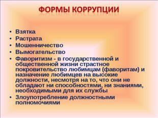 Взятка Растрата Мошенничество Вымогательство Фаворитизм - в государственной и
