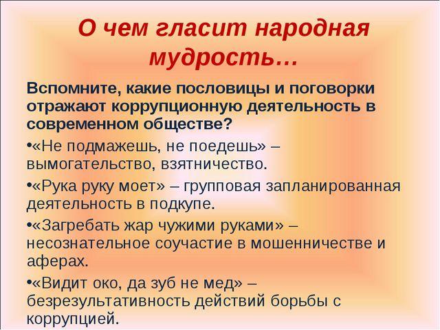 О чем гласит народная мудрость… Вспомните, какие пословицы и поговорки отража...